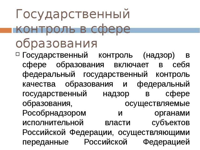 Государственный контроль в сфере образования Государственный контроль (надзор...