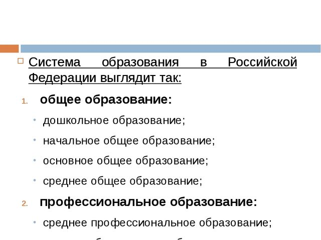 Система образования в Российской Федерации выглядит так: общее образование: д...