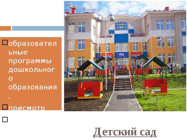 Детский сад образовательные программы дошкольного образования, присмотр и ухо...
