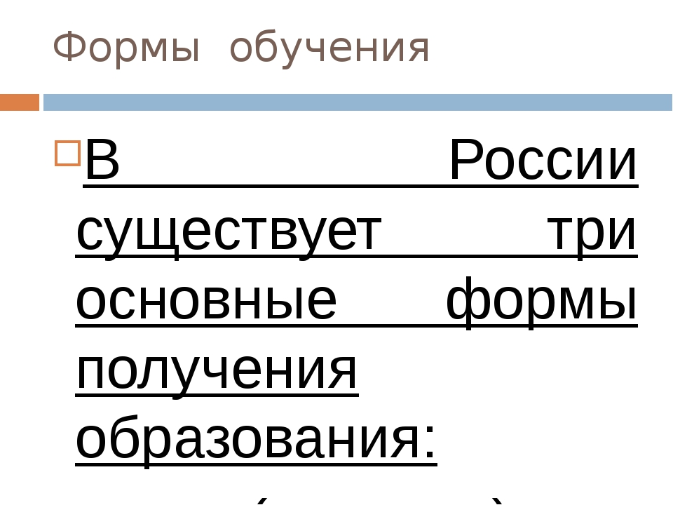 Формы обучения В России существует три основные формы получения образования:...
