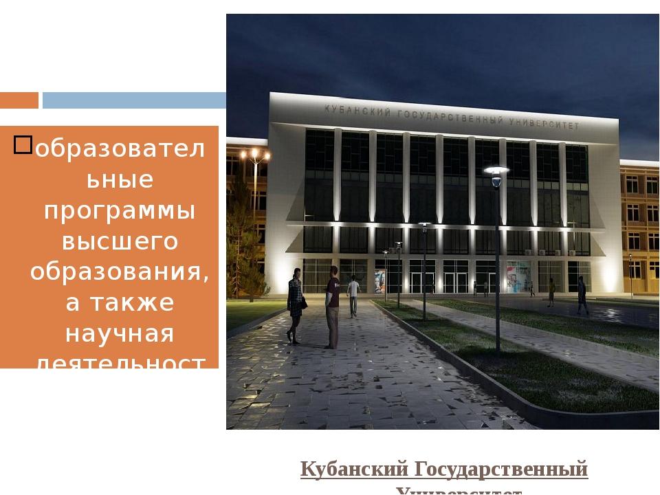 Кубанский Государственный Университет образовательные программы высшего образ...