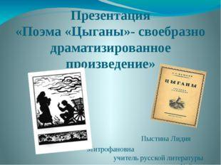 Презентация «Поэма «Цыганы»- своебразно драматизированное произведение» Пысти