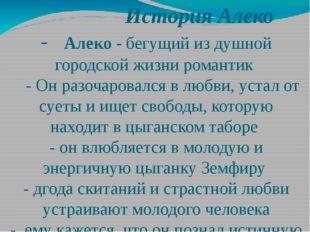 История Алеко - Алеко - бегущий из душной городской жизни романтик - Он разо