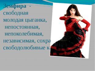 Земфира - свободная молодая цыганка, непостоянная, непоколебимая, независимая