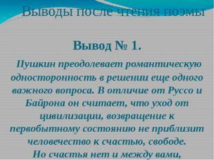 Выводы после чтения поэмы Вывод № 1. Пушкин преодолевает романтическую однос