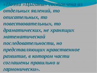 «Поэма «Цыганы» составлена из отдельных явлений, то описательных, то повество
