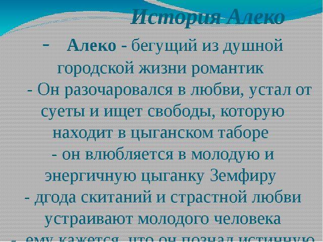 История Алеко - Алеко - бегущий из душной городской жизни романтик - Он разо...