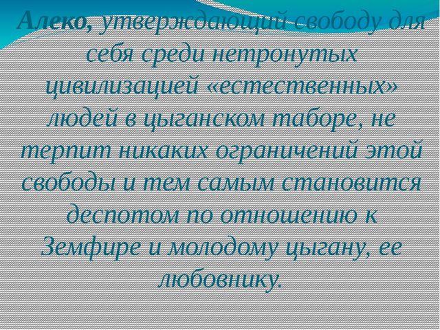 Алеко, утверждающий свободу для себя среди нетронутых цивилизацией «естествен...