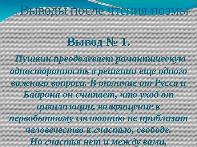 Выводы после чтения поэмы Вывод № 1. Пушкин преодолевает романтическую однос...