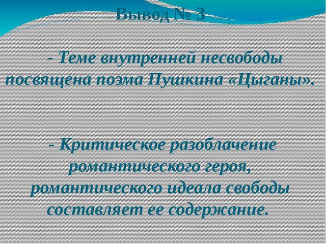 Вывод № 3 - Теме внутренней несвободы посвящена поэма Пушкина «Цыганы». - Кри...