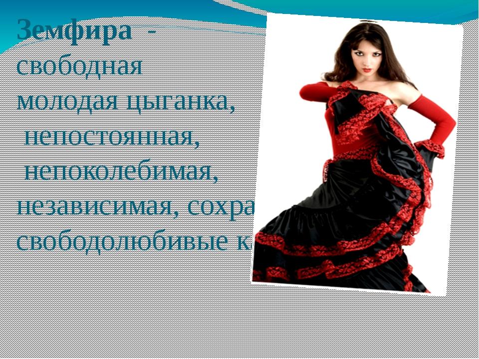 Земфира - свободная молодая цыганка, непостоянная, непоколебимая, независимая...