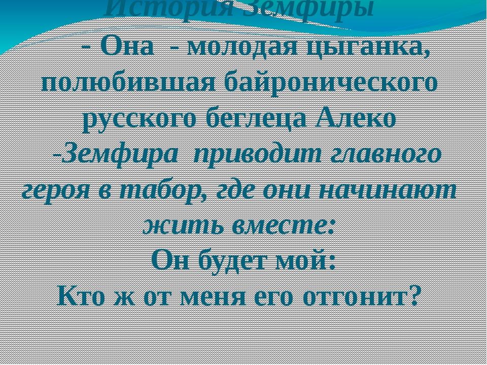 История Земфиры - Она - молодая цыганка, полюбившая байронического русского б...