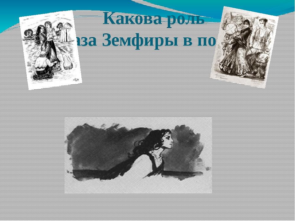 Какова роль образа Земфиры в поэме?