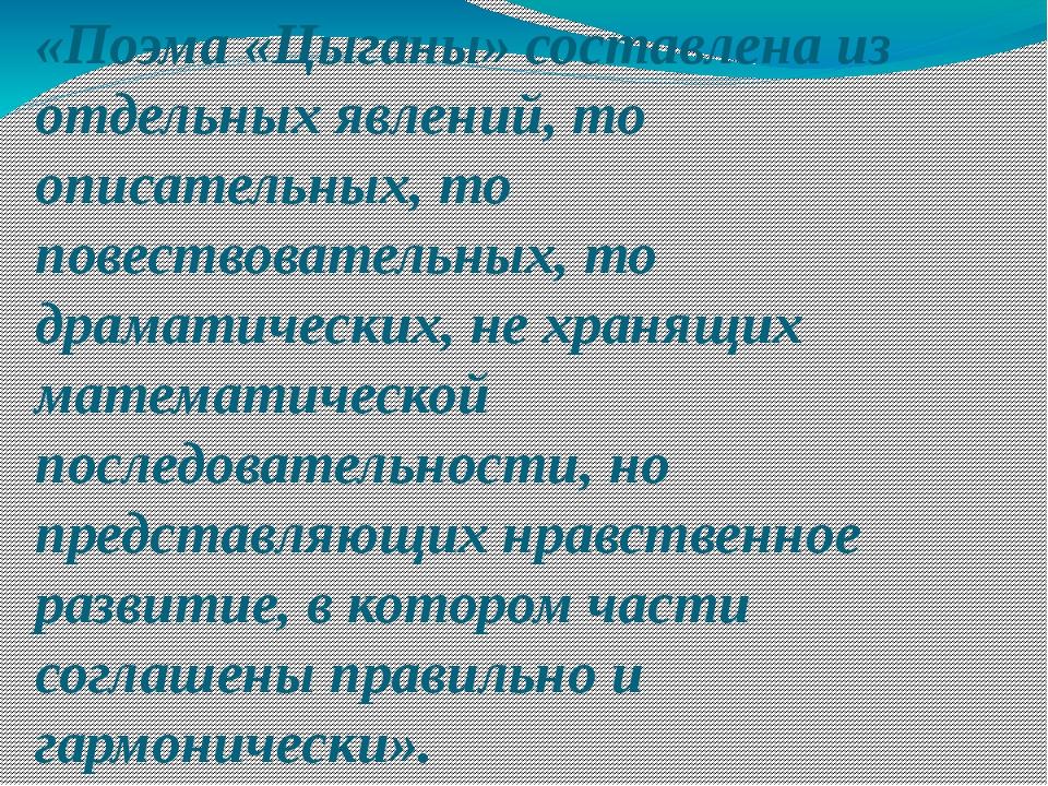 «Поэма «Цыганы» составлена из отдельных явлений, то описательных, то повество...