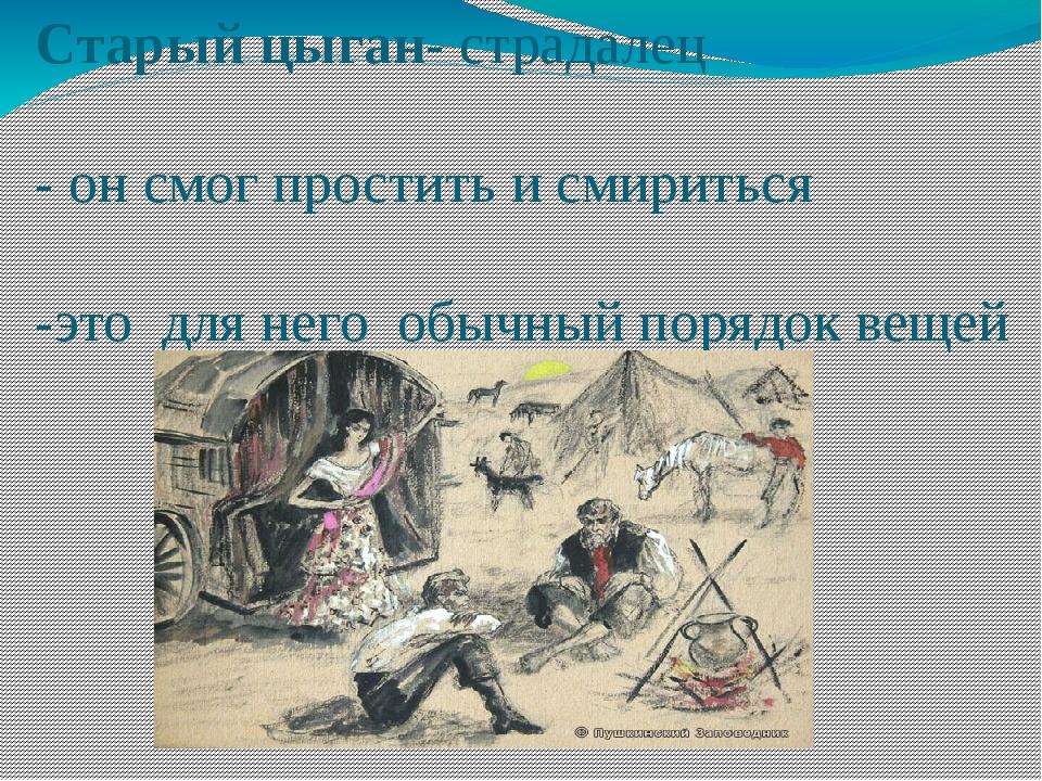 Старый цыган- страдалец - он смог простить и смириться -это для него обычный...