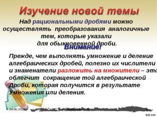 24.06.2011 Над рациональными дробями можно осуществлять преобразования аналог