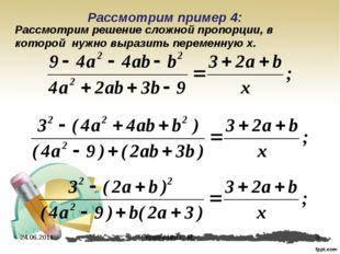 24.06.2011 Рассмотрим пример 4: Рассмотрим решение сложной пропорции, в котор