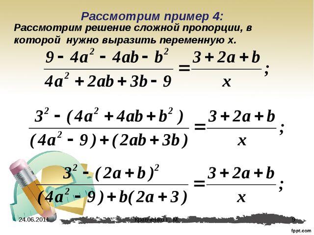 24.06.2011 Рассмотрим пример 4: Рассмотрим решение сложной пропорции, в котор...