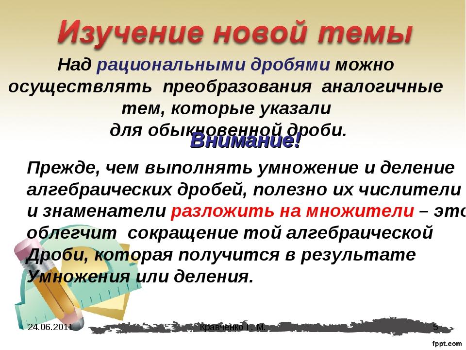 24.06.2011 Над рациональными дробями можно осуществлять преобразования аналог...