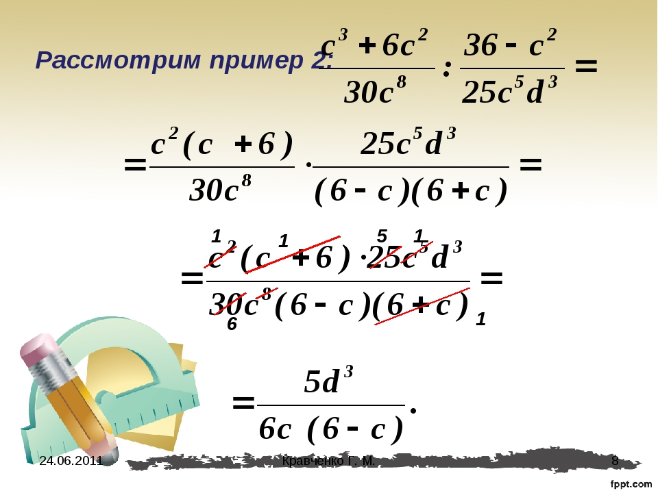 24.06.2011 1 1 1 1 5 6 * Кравченко Г. М. Кравченко Г. М.