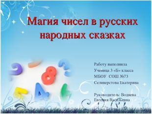 Магия чисел в русских народных сказках Работу выполнила Ученица 3 «Б» класса