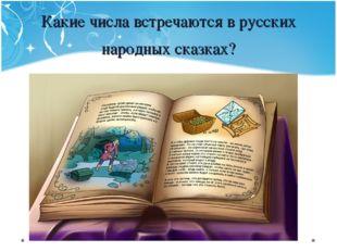 Какие числа встречаются в русских народных сказках?