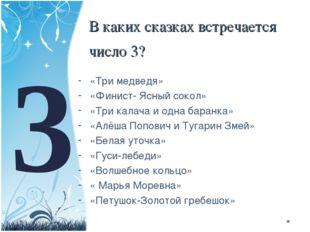 В каких сказках встречается число 3? «Три медведя» «Финист- Ясный сокол» «Три