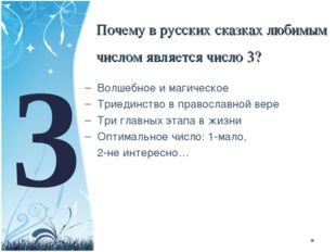 Почему в русских сказках любимым числом является число 3? Волшебное и магичес