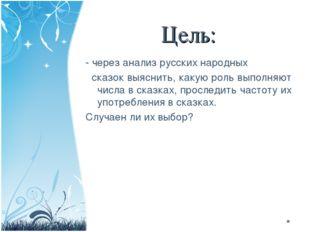 Цель: - через анализ русских народных сказок выяснить, какую роль выполняют ч