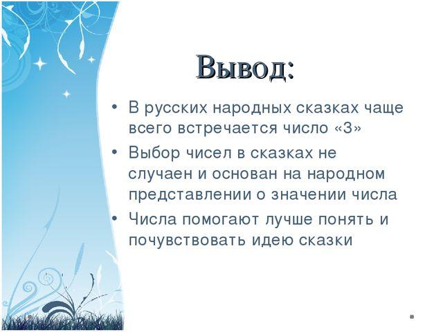 Вывод: В русских народных сказках чаще всего встречается число «3» Выбор чисе...