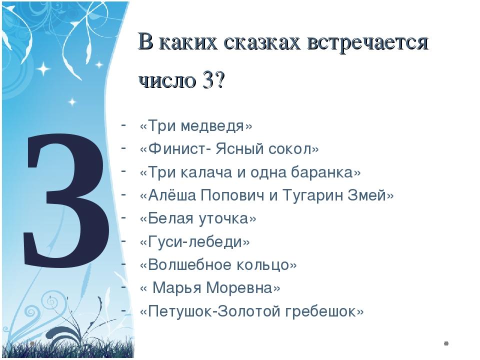 В каких сказках встречается число 3? «Три медведя» «Финист- Ясный сокол» «Три...