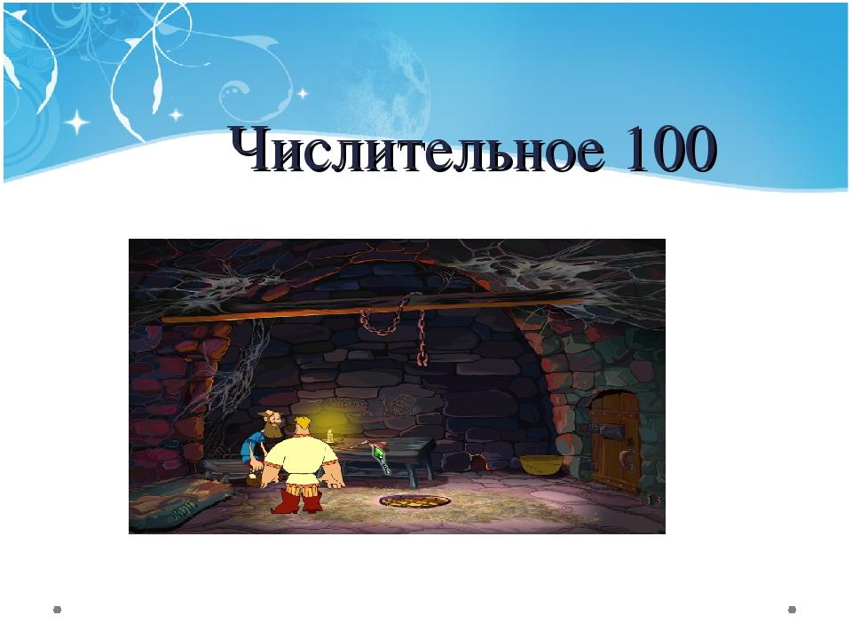 Числительное 100