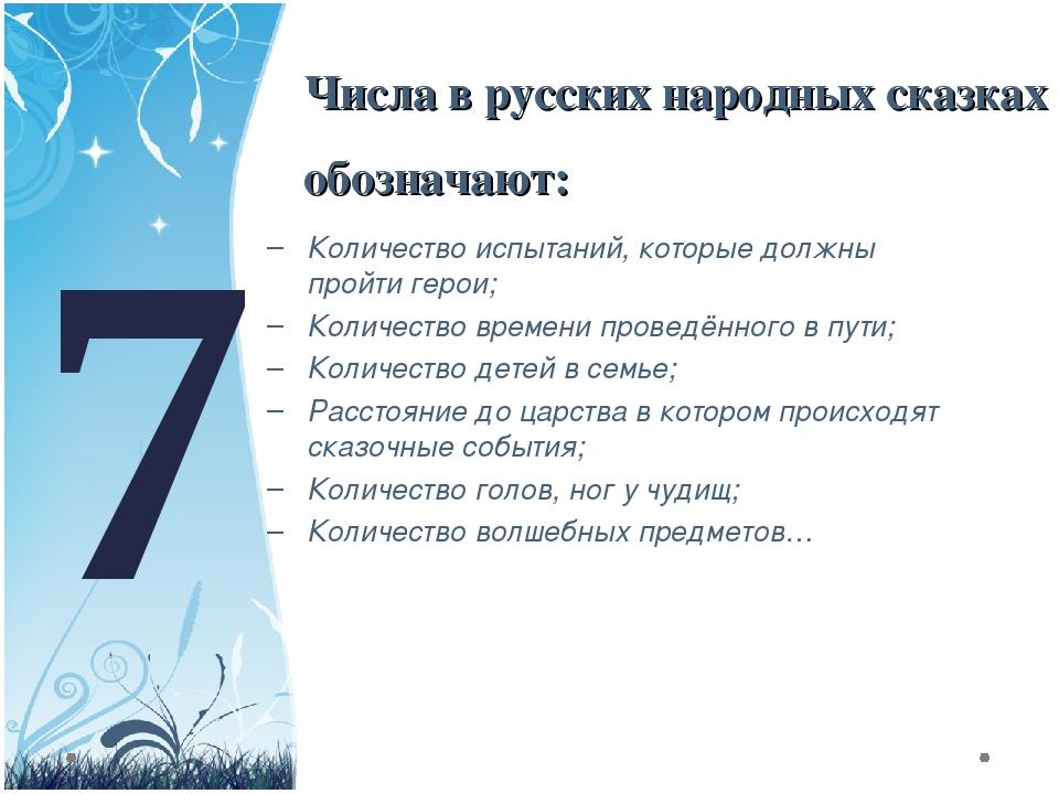 Числа в русских народных сказках обозначают: Количество испытаний, которые до...