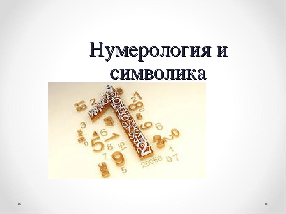 Нумерология и символика