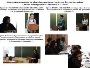 Муниципальное автономное общеобразовательное учреждение Белоярского района Ср