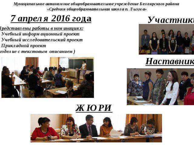 Муниципальное автономное общеобразовательное учреждение Белоярского района «С...