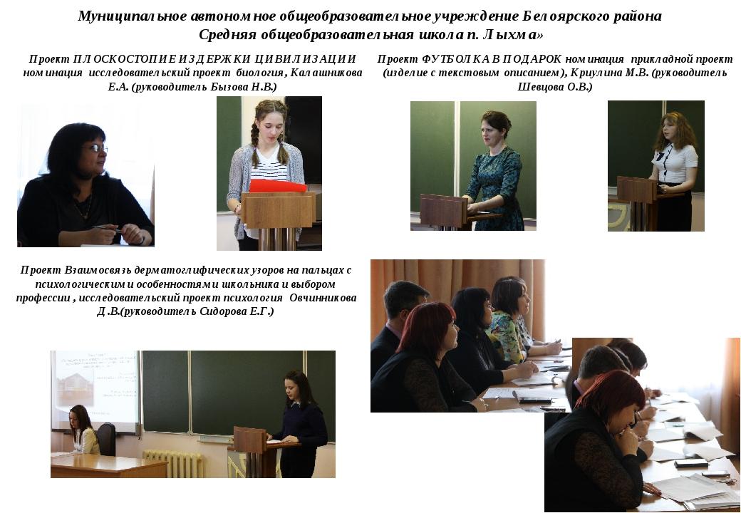 Муниципальное автономное общеобразовательное учреждение Белоярского района Ср...