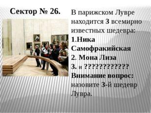 Сектор № 26. В парижском Лувре находится 3 всемирно известных шедевра: 1.Ника