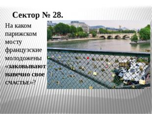 Сектор № 28. На каком парижском мосту французские молодожены «заковывают наве