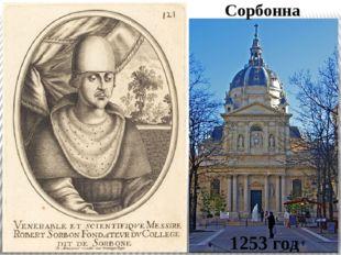 Сорбонна 1253 год