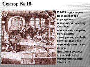 В 1469 году в одном из зданий этого учреждения, выходящем на улицу Сен-Жак, о