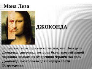 Большинство историков согласны, что Лиза дель Джокондо, дворянка, которая был