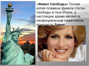 «Факел Свободы» Точная копия пламени факела статуи Свободы в Нью-Йорке, в нас