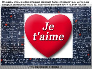 Стена Признаний в Любви !!! Площадь стены любви в Париже занимает более 40 кв