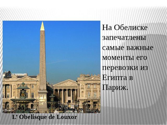 L' Obelisque de Louxor На Обелиске запечатлены самые важные моменты его перев...