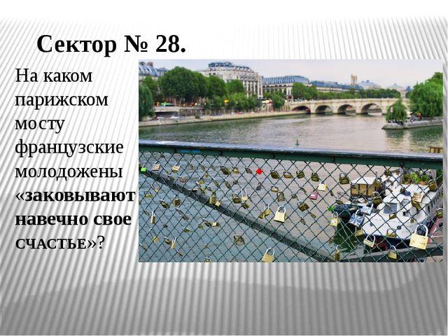 Сектор № 28. На каком парижском мосту французские молодожены «заковывают наве...