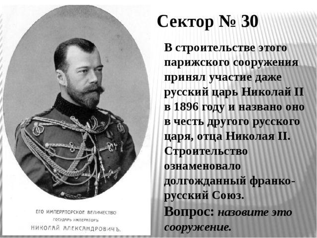 В строительстве этого парижского сооружения принял участие даже русский царь...