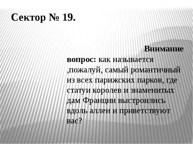 Сектор № 19. Внимание вопрос: как называется ,пожалуй, самый романтичный из в...