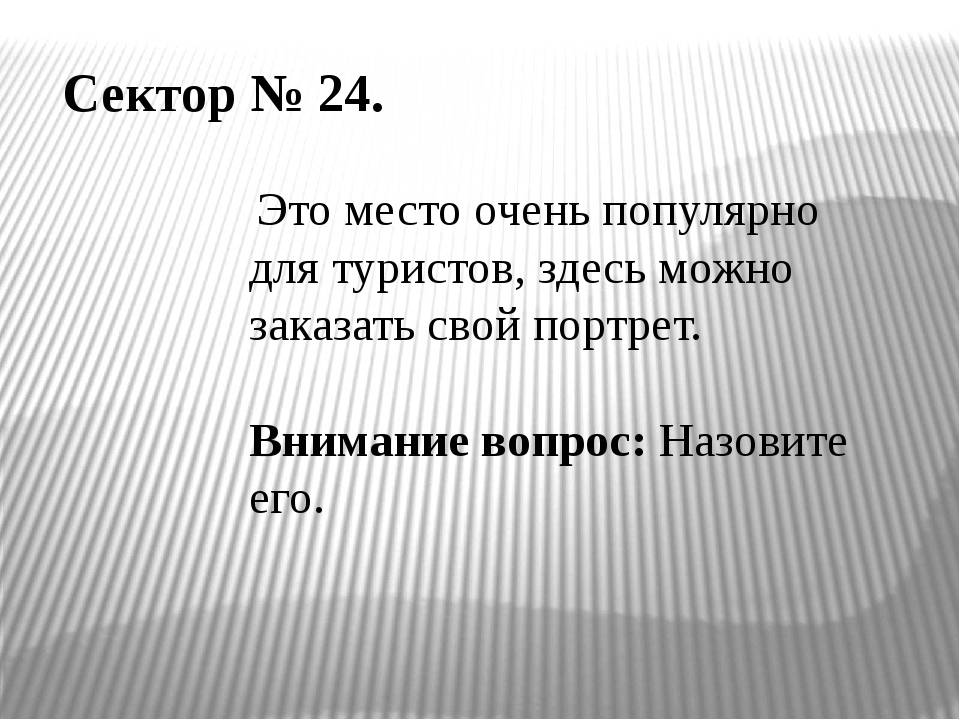 Сектор № 24. Это место очень популярно для туристов, здесь можно заказать сво...