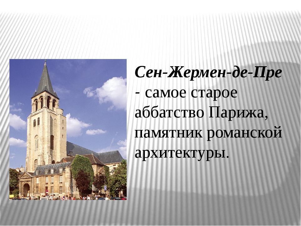 Сен-Жермен-де-Пре - самое старое аббатство Парижа, памятник романской архитек...